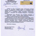 Фальсифицированный отказ зам.предс-ля. ВС Нечаева В.И. по жалобе на мошенников.jpg