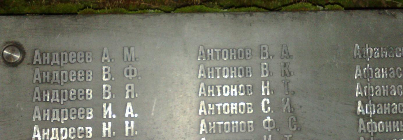 Памятники - В.А. 2.jpg