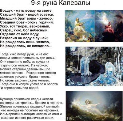 Создадим протосценарий фильма Как царь Пётр карела белил ? - 9 я руна.jpg